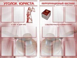 Купить Композиция стендов Уголок юриста 1150*740мм в России от 7196.00 ₽