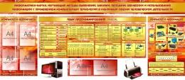 Купить Композиция стендов в кабинет информатики с фигурными элементами 2580*1120 мм в России от 9750.00 ₽