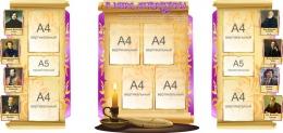 Купить Композиция стендов В мире литературы  в золотисто-фиолетовых тонах 2000*950мм в России от 8564.00 ₽