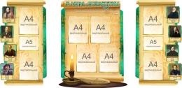 Купить Композиция стендов В мире литературы в золотисто-изумрудных тонах 2000*950мм в России от 8564.00 ₽