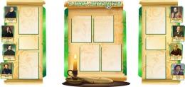 Купить Композиция стендов В мире литературы в золотисто-зелёных тонах 2000*950мм в России от 8564.00 ₽