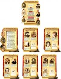 Купить Композиция Типы литературных героев для кабинета русского языка и литературы 1640*2120 мм в России от 8750.00 ₽
