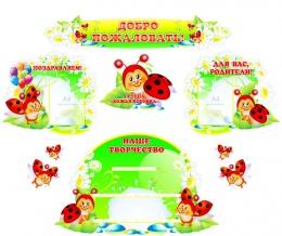 Купить Композиция в группу Божья Коровка для оформления группы в едином стиле 1770*1480 мм в России от 7853.00 ₽