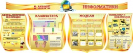 Купить Композиция В мире информатики в кабинет информатики 2210*1150мм в России от 10640.00 ₽