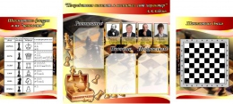 Купить Композиция в секцию по шахматам в золотисто-красных тонах 1630*770 мм в России от 4241.00 ₽