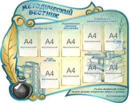 Купить Методический вестник в золотисто-бирюзовых тонах 1500*1200 мм в России от 7362.00 ₽