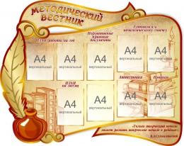 Купить Методический вестник в золотисто-бордовых тонах 1500*1200 мм в России от 7722.00 ₽