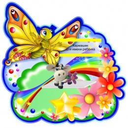 Купить Мини-стенд для группы Бабочки  220*220 мм в России от 276.00 ₽