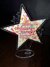 Купить Награда Звезда с двусторонней печатью 150*170 мм в России от 343.00 ₽