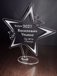 Купить Награда Звезда с гравировкой 150*170 мм в России от 212.00 ₽