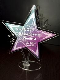Купить Награда Звезда с односторонней печатью 150*170 мм в России от 299.00 ₽
