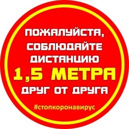 Купить Наклейка 1 Соблюдайте дистанцию 250*250 мм в России от 94.00 ₽