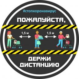 Купить Наклейка 2 Соблюдайте дистанцию 250*250 мм в России от 89.00 ₽
