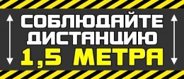Купить Наклейка 3 Соблюдайте дистанцию 250*100 мм в России от 38.00 ₽