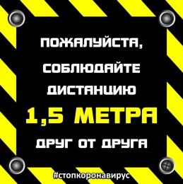 Купить Наклейка 4 Соблюдайте дистанцию 250*250 мм в России от 94.00 ₽