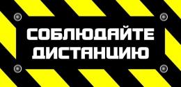 Купить Наклейка 5 Соблюдайте дистанцию 250*250 мм в России от 94.00 ₽