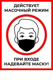 Купить Наклейка Действует масочный режим 120*160мм в России от 27.00 ₽