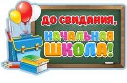 Купить Наклейка декоративная До свидания, начальна школа! 600*390 мм в России от 351.00 ₽
