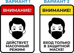 Купить Наклейка Масочный режим 120*170 мм в России от 29.00 ₽