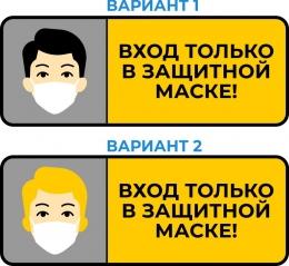 Купить Наклейка Масочный режим 260*100 мм в России от 39.00 ₽