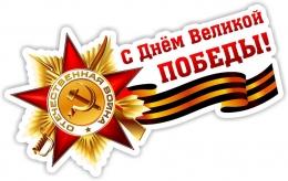 Купить Наклейка на авто С Днем Великой Победы 830*520 мм в России от 615.00 ₽