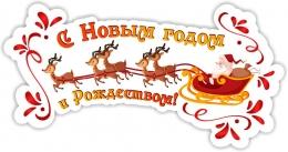 Купить Наклейка С Новым годом и Рождеством! в золотисто-красных тонах 700*360мм в России от 359.00 ₽