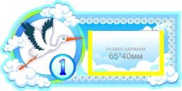 Купить Наклейки для группы Аистёнок с карманами для имен детей 25шт. 180*90мм в России от 1086.00 ₽
