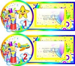 Купить Наклейки для группы Акварельки с карманами для имен детей 30 шт. 179*79 мм в России от 1099.00 ₽