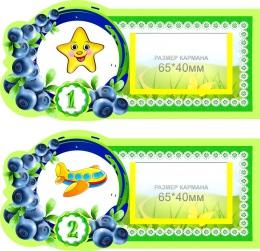 Купить Наклейки для группы Черничка с карманами для имён детей 25 шт. 190*89 мм в России от 1063.00 ₽