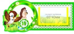 Купить Наклейки для группы Птенчики с карманами для имен детей 30 шт. 179*81 мм в России от 1121.00 ₽