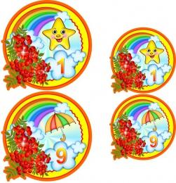 Купить Наклейки для группы Рябинка 60 шт. размер 76*75мм  54*51 мм. в России от 394.00 ₽