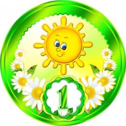 Купить Наклейки для группы Солнышко 70*70 мм  30шт. в России от 254.00 ₽