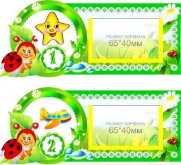Купить Наклейки на шкафчики Божья коровка с карманами для имен детей 25шт. 179*77мм в России от 920.00 ₽