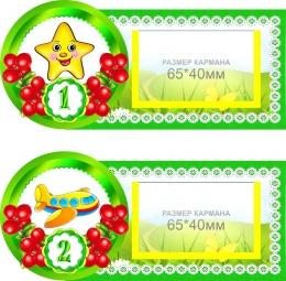 Купить Наклейки на шкафчики Брусничка с карманами для имен детей 30 шт. 168*76 мм в России от 1121.00 ₽