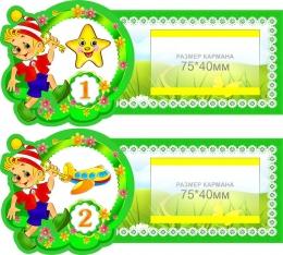 Купить Наклейки на шкафчики Буратино, Золотой ключик с карманами для имен детей 25шт. зеленые 194*87 мм в России от 1293.00 ₽