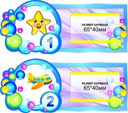 Купить Наклейки на шкафчики Бусинки с карманами для имен детей 25 шт 192*82 мм в России от 990.00 ₽