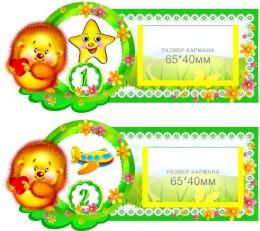 Купить Наклейки на шкафчики для группы Добрые сердца с карманами для имен детей 25 шт. 193*84 мм в России от 1007.00 ₽