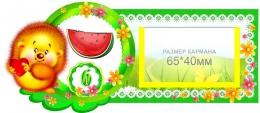Купить Наклейки на шкафчики для группы Добрые сердца с карманами для имен детей 35 шт. 190*80 мм в России от 1352.00 ₽