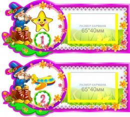 Купить Наклейки на шкафчики для группы Лесовичок с карманами для имен детей 30 шт. 190*90мм в России от 1226.00 ₽