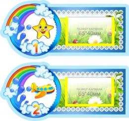 Купить Наклейки на шкафчики для группы Ручеёк с карманами для имен детей 30 шт. 190*85 мм в России от 1222.00 ₽