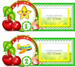 Купить Наклейки на шкафчики для группы Вишенка с карманами для имен детей 30 шт. 190*80мм в России от 1179.00 ₽