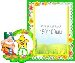 Купить Наклейки на шкафчики Гномики с карманами для фото детей 35шт.  240*200 мм в России от 3619.00 ₽