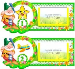Купить Наклейки на шкафчики Гномики с карманами для имен детей 25 шт. 185*84мм в России от 988.00 ₽