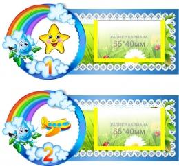 Купить Наклейки на шкафчики Капелька с карманами для имен детей 25 шт. 189*84мм в России от 995.00 ₽