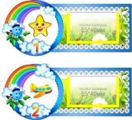 Купить Наклейки на шкафчики Капитошка с карманами для имен детей 25 шт 197*91 мм в России от 1074.00 ₽