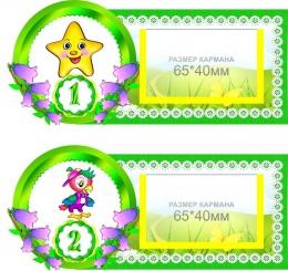 Купить Наклейки на шкафчики Колокольчики с карманами для имен детей 25 шт 180*84 мм в России от 968.00 ₽