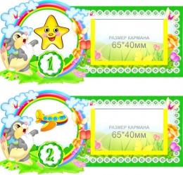 Купить Наклейки на шкафчики Ладушки с карманами для имен детей 30 шт. зеленые 180*84мм в России от 1141.00 ₽