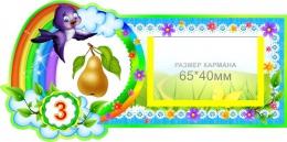 Купить Наклейки на шкафчики Ласточка с карманами для имен детей 25 шт. 180*84мм в России от 996.00 ₽