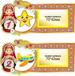 Купить Наклейки на шкафчики Матрешки с карманами для имен детей 25 шт. 170*84 мм в России от 965.00 ₽