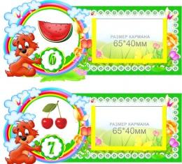Купить Наклейки на шкафчики Мишутка с карманами для имен детей 25 шт. 180*83 мм в России от 989.00 ₽